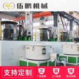 【SHR高速混合機】供應高速混合機廠家直銷中小型高速混合機