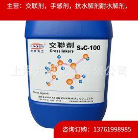 超滤膜涂层交联剂 欢迎咨询