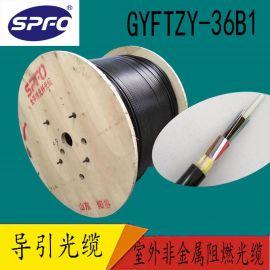 太平洋光缆GYFTZY-36B1.3 36芯单模 室外非金属阻燃光缆 导引光缆