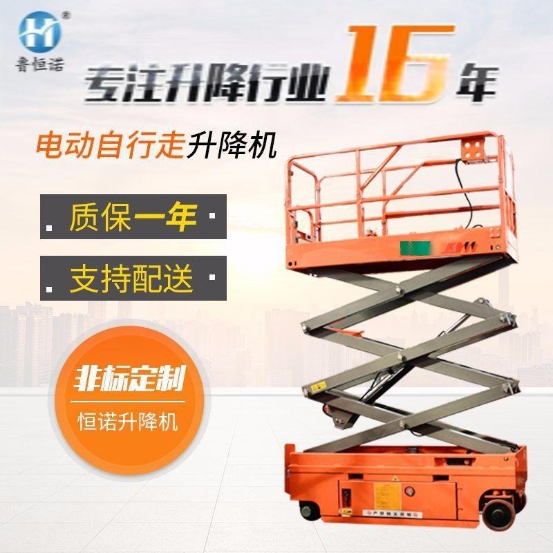 現貨移動升降機移動剪叉高空作業平臺電動小迷你液壓自行走升降機