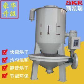 塑料烘干拌料干燥机  立式搅拌干燥机