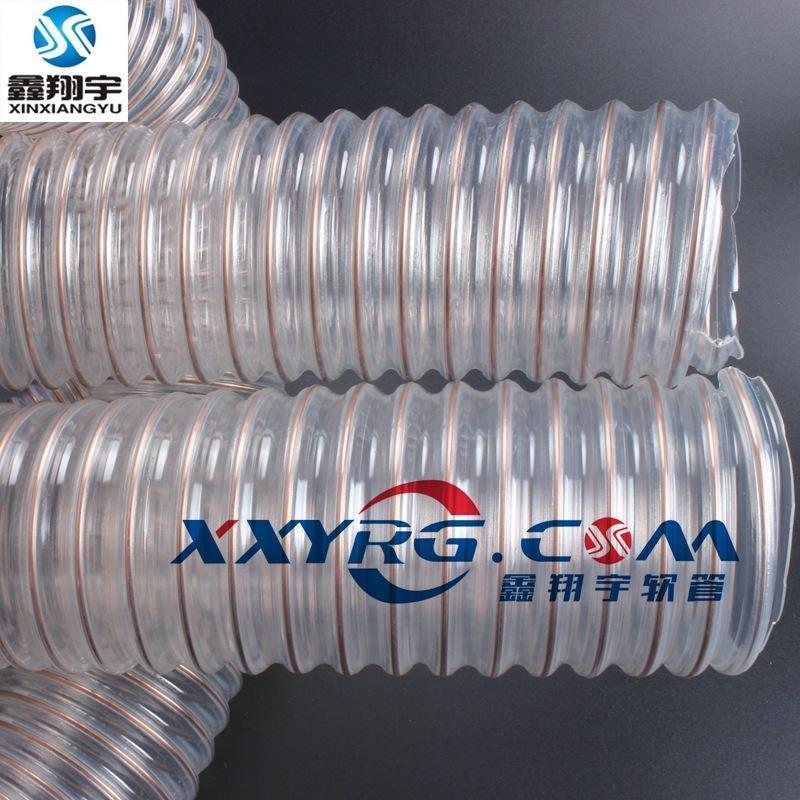 鑫翔宇XXYRG透明聚氨脂pu通风管,pu钢丝加强软管,卫生级软管