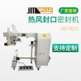 專業提供半自動多功能熱風縫口密封機 全新帆布熱風焊接機定做