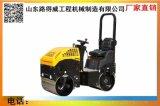 路得威壓路機小型駕駛式手扶式壓路機廠家供應液壓光輪振動壓路機RWYL42BC陝西省西安