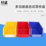 軒盛,A2組合式零件盒,組立式物料盒,五金工具膠盒