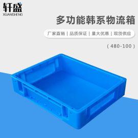 轩盛,480-100韩系物流箱,塑料周转箱,零件盒