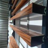 吊顶材料铝方通厂家直销热销粉末热转印木纹型材铝方通