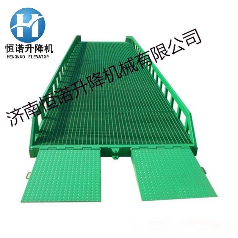现货销售 8-12吨移动式登车桥 可定做 十年生产经验 仓库装卸平台