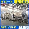 水处理生产线设备 软化水纯净水设备 生活饮用水设备