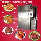 槟榔熏制设备 槟榔烘干设备 腊肉香肠蒸煮烟熏炉250型 腊肠烟熏炉