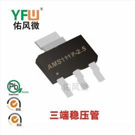 AMS1117-2.5 SOT-223三端稳压管