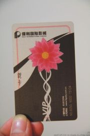 透明IC卡制作,透明磨砂卡,广州PVC卡厂家