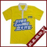 襯衣領T恤衫 廣告衫 員工制服