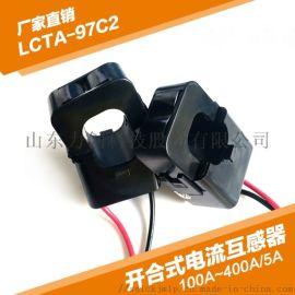 力创LCTA97C2开合式电流互感器开口24mm