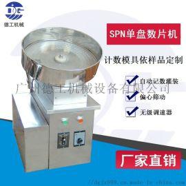 广州德工SPN单盘数片机筛片机胶囊数片