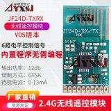 2.4G无线遥控模块 低功耗JF24D-TX/RX