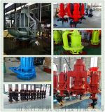 攪拌型排污泵|耐磨性採沙泵泵 自吸式清淤泵
