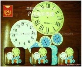 PP合成纸钟表盘、深圳超然PP合成纸、特种纸