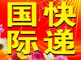 青州DHL直航 UPS直航 联邦直航快递