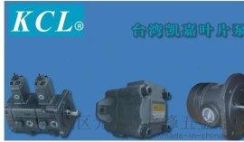 台湾KCL凯嘉双联叶片泵VQ215-32-6-FRAAA-02液压泵