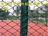 安平勾网批发,菱形网厂家销售,球场围网直接生产厂家