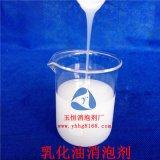 乳化油专用消泡剂,广东乳化油消泡剂