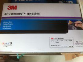 3M401Q美容砂纸2000