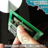 串口(RS232)感应式智能IC芯片卡读卡器读写模块