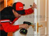 廣州簡和傢俱維修服務有限公司