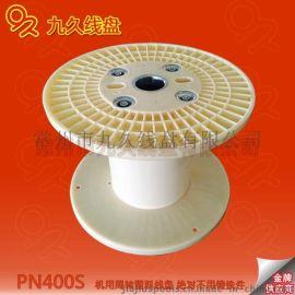 电缆盘生产厂家超高性价比供应PN400abs工程塑料线盘价格,塑料盘具型号,电缆盘具规格