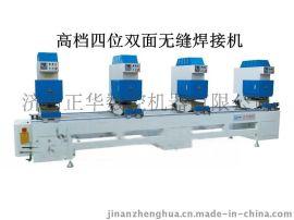 塑钢设备无缝焊接机|塑钢机器**双面无缝焊接机|彩色塑料型材焊接机