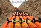 山东青岛MPP电力电缆波纹管设备