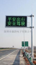交通诱导屏,云南江西福建黑龙江南京高速公路情报板,森韵电子LED显示屏