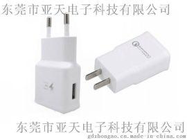 QC2.0快充 5V2.5A/9V2/12V1.5A 手机快速充电器