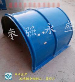 枣强永盛 专业生产皮带机玻璃钢护罩 玻璃钢传送机罩 带观察孔 玻璃钢外壳保护罩