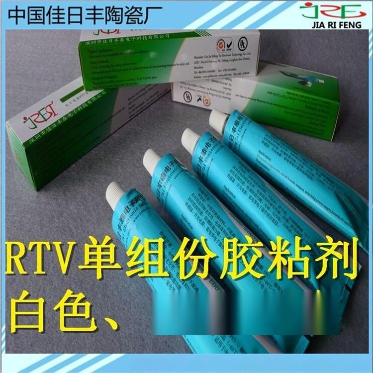 單組分常溫固化LED透明矽膠粘接防水矽膠
