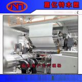 供应PVC仿大理石板材生产线-板材/片材生产线