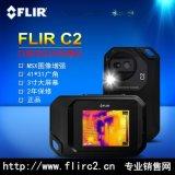 现货 菲力尔热像仪 FLIR C2 紧凑型红外热像仪 口袋式热成像仪