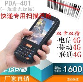 群索QS PDA401 4G全网通 安卓无线手持PDA 数据采集器终端