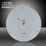 家用吸頂燈改造燈板 新房客廳臥室節能超亮15W3000K圓形環形燈板