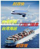 北京到台湾空运物流公司(台北台南台中桃园高雄)