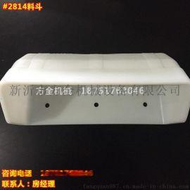 提升机料斗 白色塑料斗 尼龙料斗 DS2814料斗
