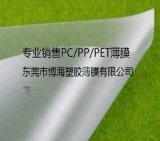 磨砂纹路PC片 磨砂PC薄膜