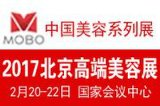 2017年北京國際美容化妝品博覽會