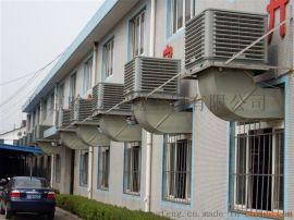 哈迈环保空调南京工厂通风设备,车间降温设备,南京通风降温设备,南京厂房换气设备,南京工厂降温去异味设备