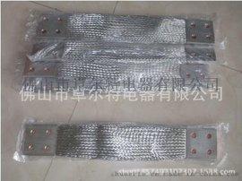 佛山市专业生产铜编织带软连接 高低压电柜铜母线排软连接 导电带