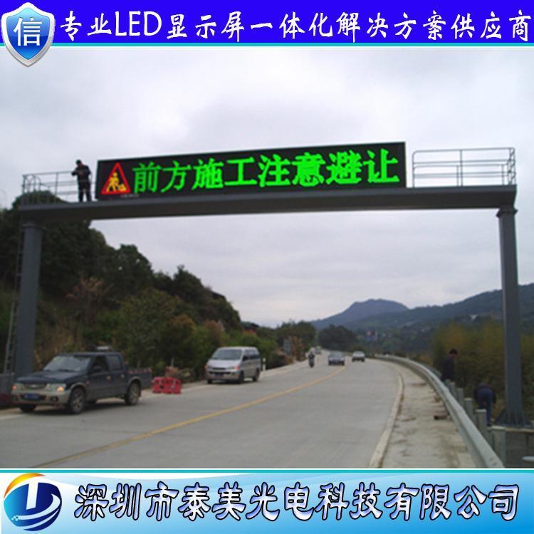 深圳泰美光电生产道路交通诱导屏P18户外双色LED显示屏单元板