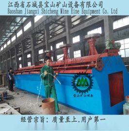 浮选机 沙金设备 专业生产浮选机 SF/XJK浮选机