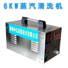 6KW油烟机清洗机|家居多功能蒸汽清洗机