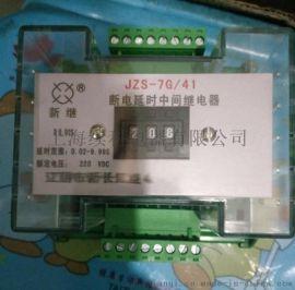 供应JZS-7G系列端子排静态延时中间继电器